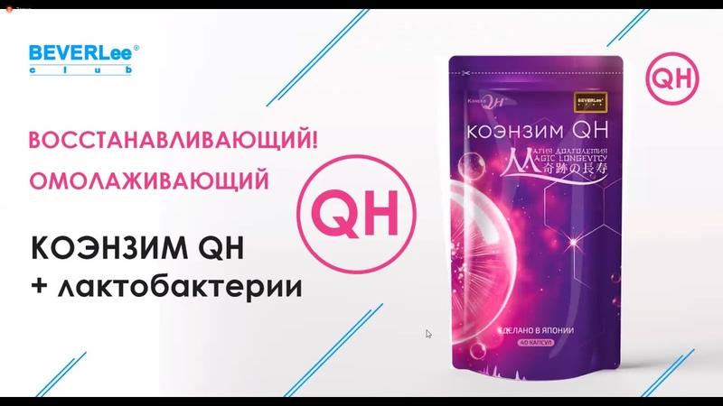 Врач высшей категории Мухамеджаева Роза Калымтаева о продукции Beverlee Club