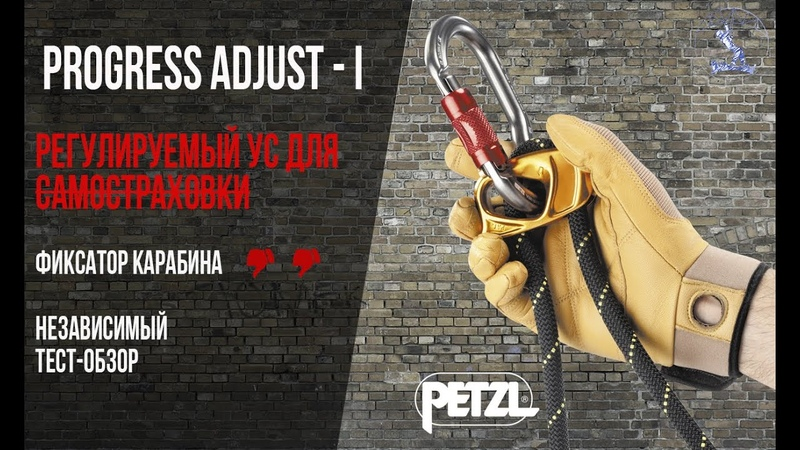 Petzl PROGRESS ADJAST обзор на регулируемый ус