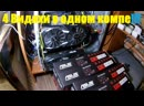 🌋💣Запихнул 4 ВИДЕОКАРТЫ RX 580 8Gb в своЙ КОМП❗️❕❗️CrossfireX из 4х ВИДЮХ🔰