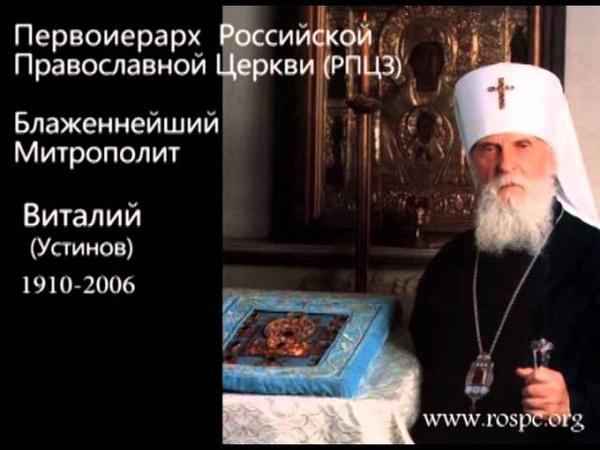 В РПЦ вошла не Божья воля О Московской Патриархии и положении РПЦЗ в России
