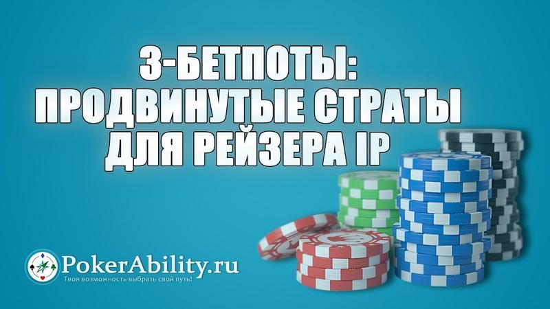 Покер обучение 3 бет поты продвинутые страты для рейзера IP