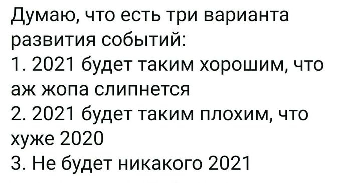 О 2021