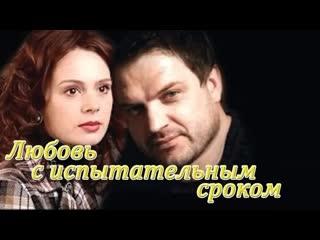 Любовь с испытательным сроком (2013) 1-2-3-4 серия
