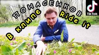 Евгений Понасенков гуляет под музыку Ride It [Понасенков Ride It, Клип Тик Ток 2021] | KuK