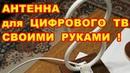 АНТЕННА ДЛЯ ЦИФРОВОГО ТВ dvb t2 СВОИМИ РУКАМИ