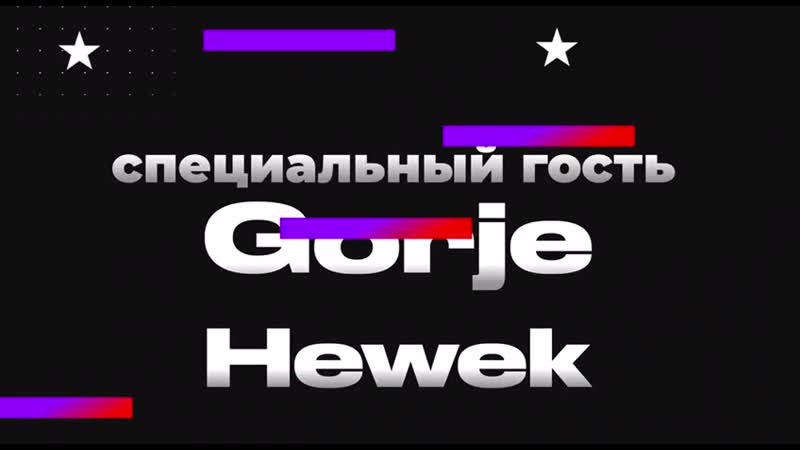 20 12 Коктейль Бар GORJE HEWEK All Day I Dream Shanti Moscow Radio