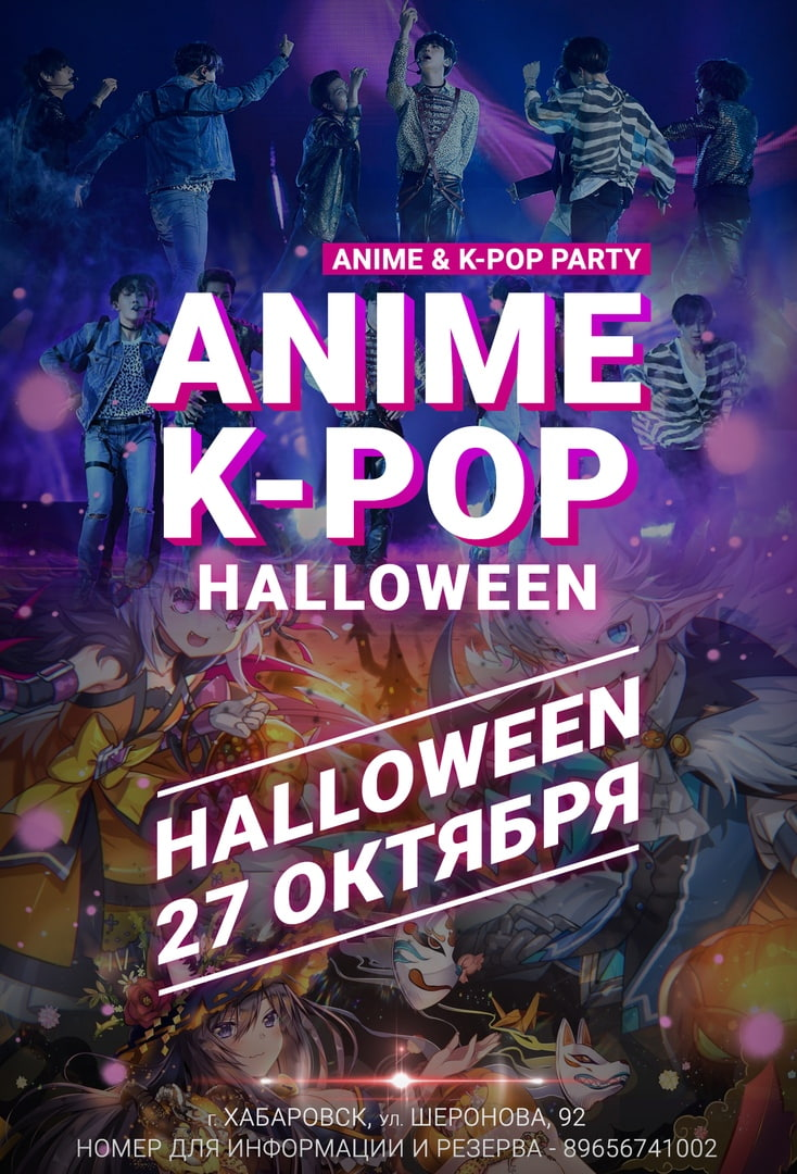 Афиша Хабаровск 27.10 / ANIME K-POP HALLOWEEN 2019 / ХАБАРОВСК