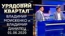 Владимир Моисеенко и Владимир Данилец в ток-шоу Урядовий квартал в эфире 112, 01.06.2020