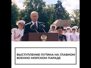 Выступление Путина на военно-морском параде