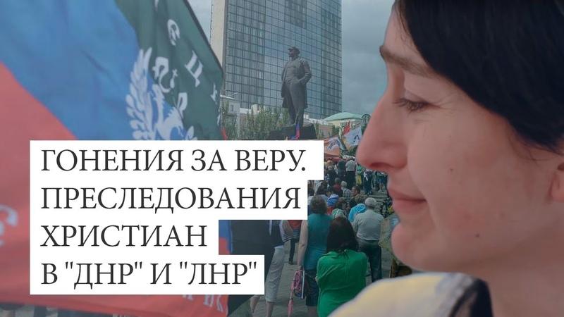 Гонения за веру. Преследования христиан в ДНР и ЛНР