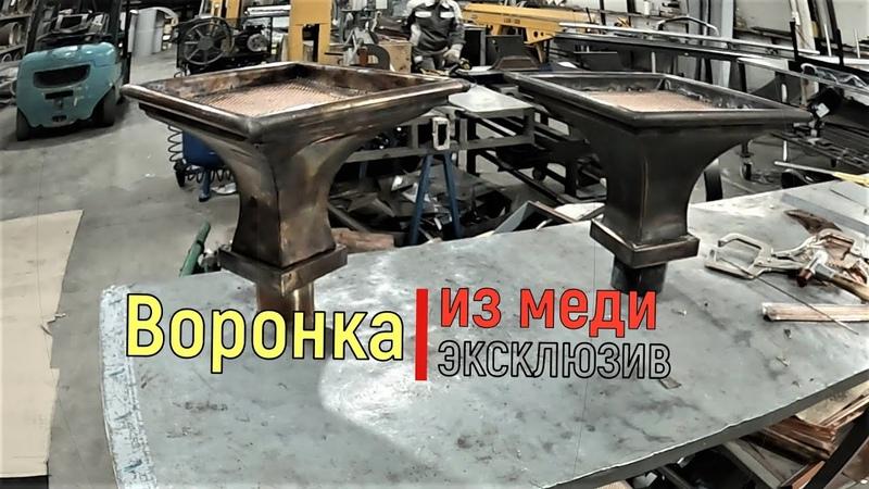 Воронка из меди Водосточная Изготовил собственными руками Работа с медью
