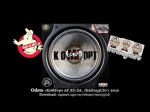 Oden КоMFорт АР ХО ЗА RAN053CD 2010