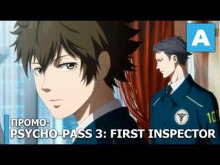 Psycho-Pass 3: First Inspector - промо полнометражного аниме. Премьера 27 марта 2020