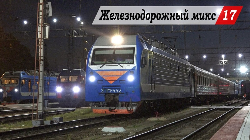 Железнодорожный микс 17 Новочеркасск Хотунок Батайск Развилка Ростов Главный