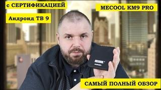 MECOOL KM9 PRO. САМЫЙ ПОЛНЫЙ ОБЗОР. Андроид ТВ 9 c СЕРТИФИКАЦИЕЙ. Младший брат КМ3.