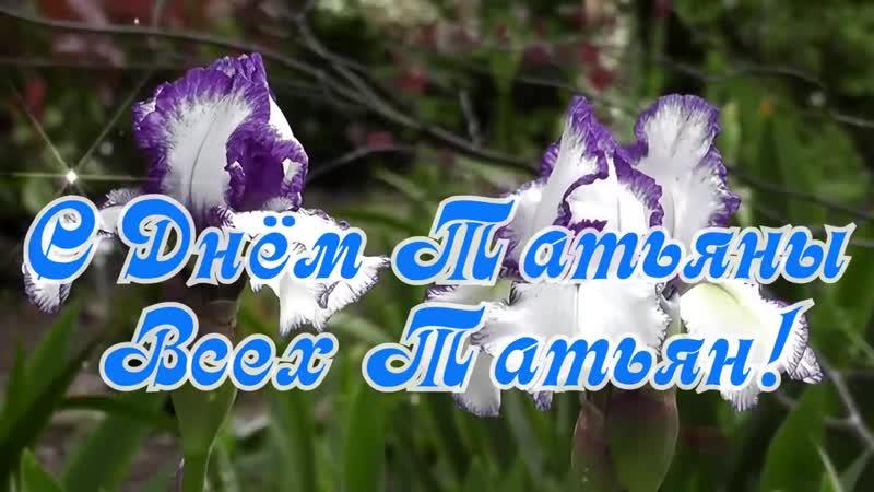 Поздравляю всех Татьян! С Днем Ангела с Днем Татьяны! Красивое поздравление с Т