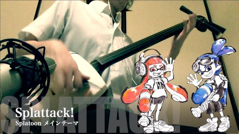 スプラ Splattack 三味線だけで弾いてみたら火傷したぜ Splatoon Main Theme Japanese Music Shamisen Cover