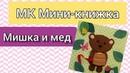 МК Мини-книжка. Мишка и мед