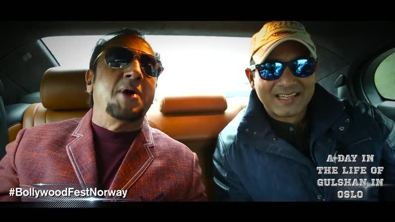 2017 год Юбилейный Пятнадцатый Bollywood Festival в Норвегии Один день из жизни Гульшана Гровера в Осло видео 2