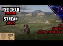 Red Dead Redemption 2   Online   PC 60FPS Ultra Settings   Stream 15