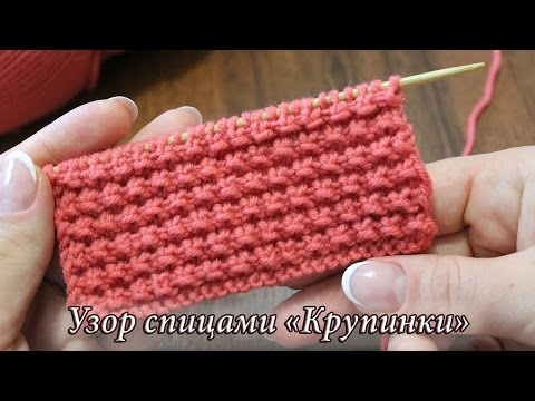 Узор спицами «Крупинки», видео   Knitting patterns «Grains»