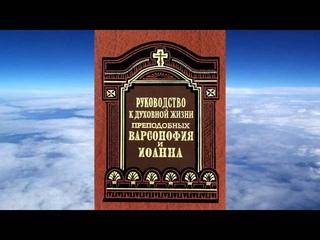 Ч. 2. Прпп. Варсонофий Великий и Иоанн Пророк – Руководство к духовной жизни