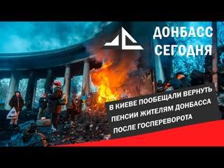 В Киеве пообещали вернуть пенсии жителям Донбасса после госпереворота.