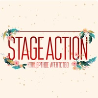 Логотип STAGE ACTION / ЛУЧШИЙ ПОДАРОК - БИЛЕТ НА КОНЦЕРТ
