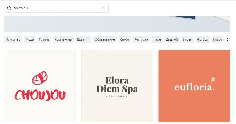 Canva - создать логотип еще не было так просто