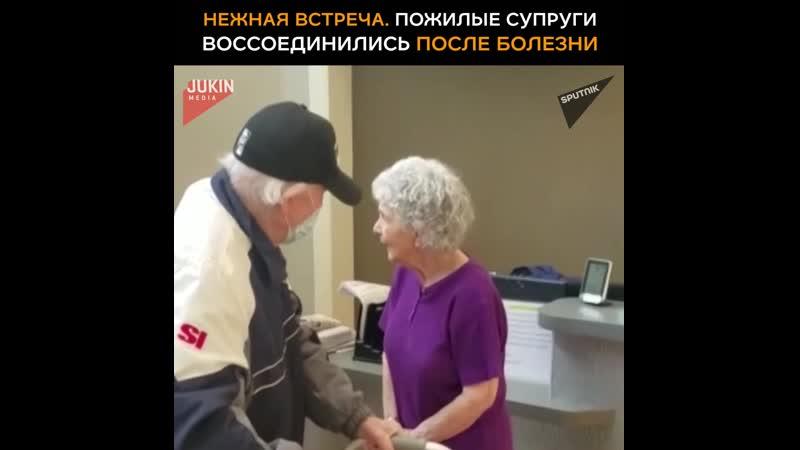Нежная встреча пожилые супруги воссоединились после болезни