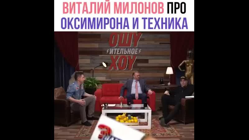 Виталий Милонов про Oксимирона и Техника