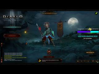 Diablo 3 Ros - делаем монаха тысячи бурь.