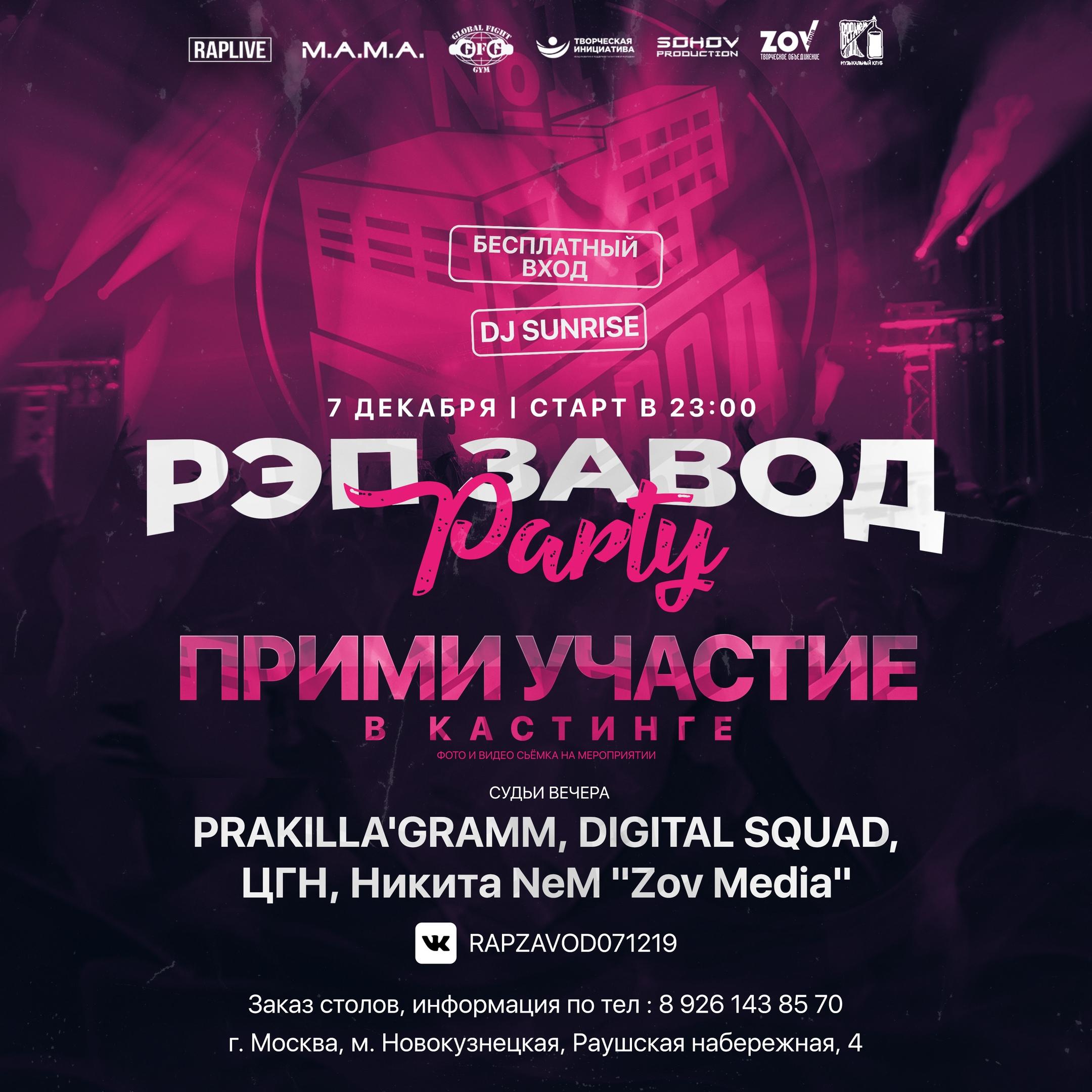 Рэп завод Party