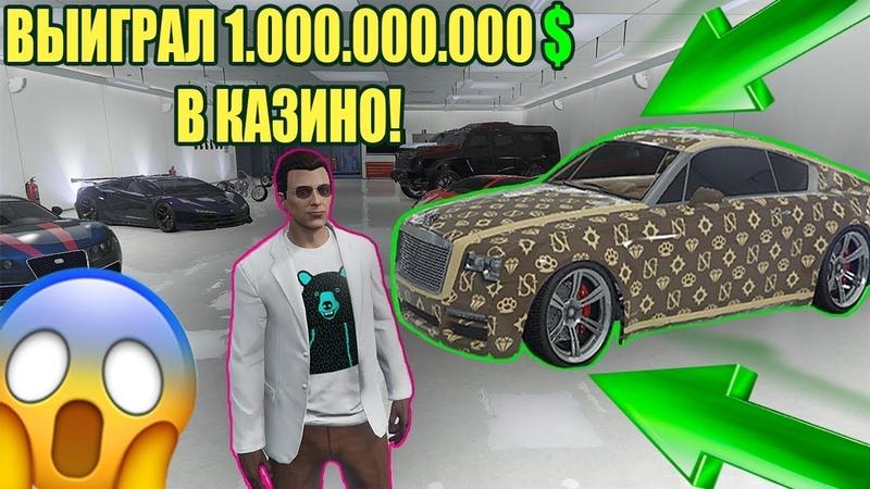КУПИЛ В КАЗИНО ПЕНТХАУЗ ЗА 6 533 500 ГЛОБАЛЬНОЕ ОБНОВЛЕНИЕ В GTA 5 ONLINE 😨💎