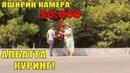 УЗБЕК ПРАНК УЗБЕКЛАРДА ВИЖДОН БОРМИ 4 yangi 2019