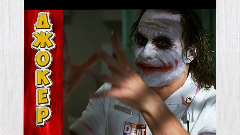 ТЕМНЫЙ РЫЦАРЬ THE DARK KNIGHT. Джокер Кто он? Легенда Готэм Сити или Психопат преступник!