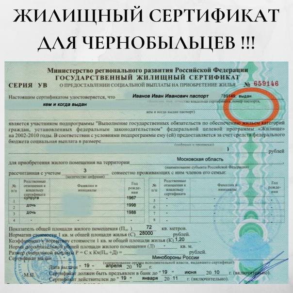 государственный жилищный сертификат является