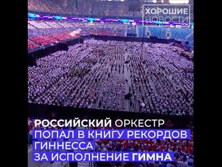 Российский оркестр вошел в Книгу рекордов Гиннеса за исполнение гимна