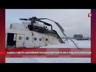 Первые кадры с места аварийной посадки вертолета Ми-8 под Красноярском