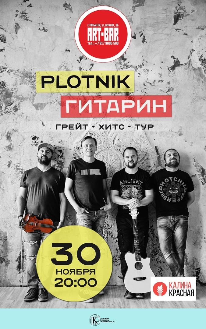 Plotnik & Гитарин & Саввин в Тольятти