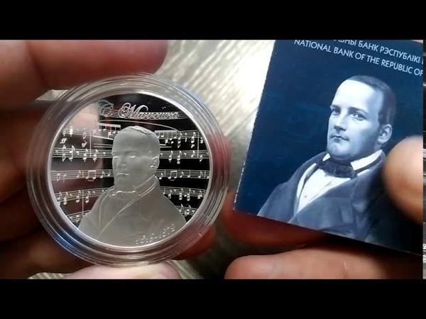 Монета ОБЗОР Беларусь 10 рублей и 1 рубль 2019 г. Станислав Манишко композитор 200 лет