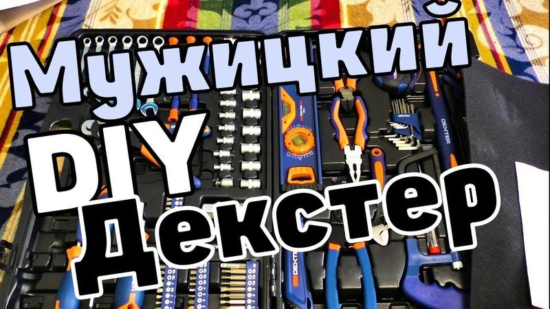 Декстер набор DIY от Dexter как тебе ТАКОЕ Илон Маск