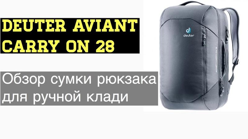 Deuter Aviant Carry On 28. Обзор сумки рюкзака для ручной клади.