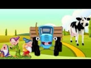 Синий Трактор Гоша едет к Коровке на ферму за молоком для гномиков.