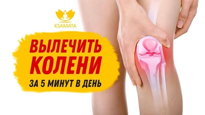 Лечение коленного сустава в домашних условиях за 5 минут в день Как вылечить колени дома