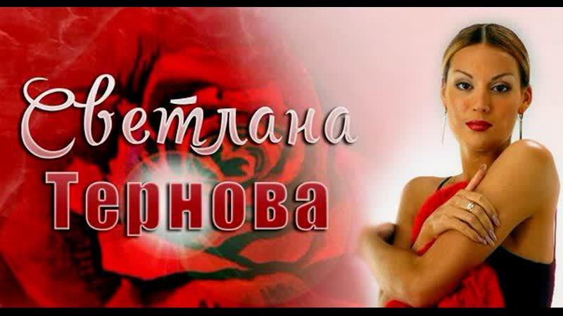 Светлана Тернова Королева воров
