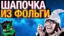 Шапочка из Фольги Повышает Эрудицию пранк by Евгений Вольнов