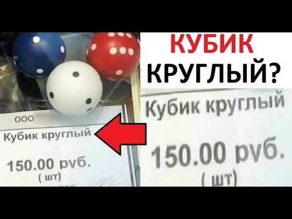 ЛЮТЫЕ ПРИКОЛЫ. Мегаподборка СМЕШНЫХ объявлений ценников и реклам с канала MAX MAXIMOV
