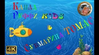 Красивый познавательный мультик про субмарину ТОМАСА. Развивающие песенки для детей. Подводный мир.