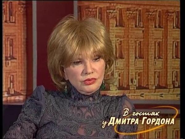 Людмила Гурченко В гостях у Дмитрия Гордона 2 2 2007